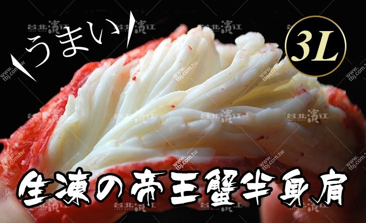 【台北濱江】進擊的帝王蟹~尺寸超驚人の日本3L凍帝王蟹半身肩1-1.1kg/副