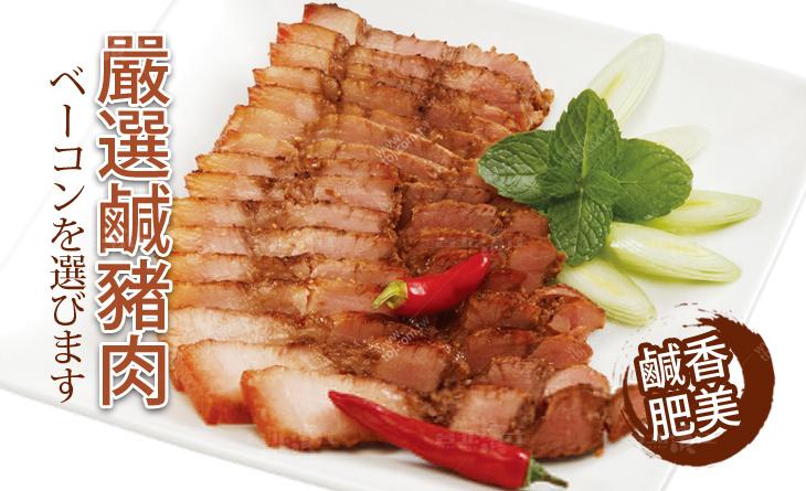 【台北濱江】客家古早味~鹹香肥美~皮Q、肉嫩、味香~嚴選鹹豬肉 330-380g/份