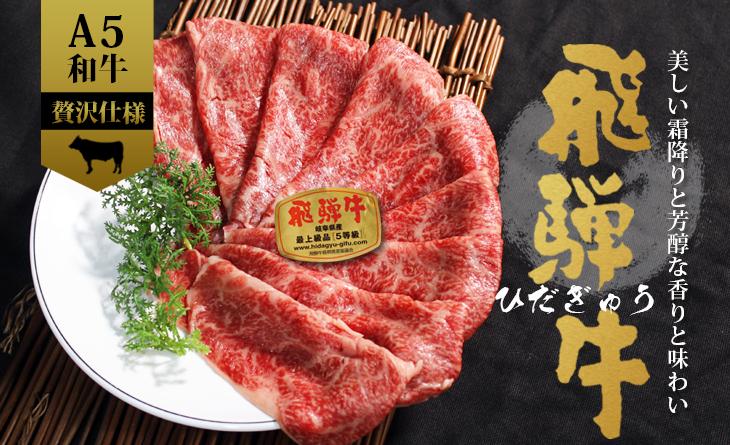 【台北濱江】日本飛驒牛和牛精緻豪奢薄片 200g/盒