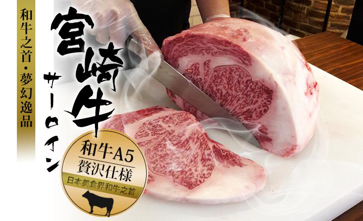 【台北濱江】日本A5宮崎和牛肋眼250g±5%片~蟬聯三屆和牛奧運冠軍