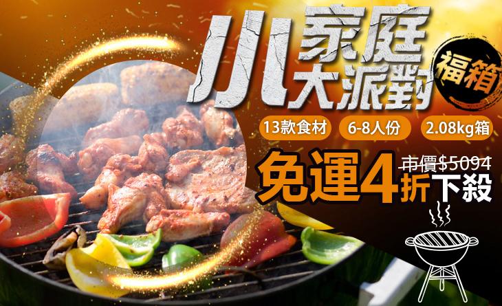 免運4折↘6-8人份【台北濱江】小家庭大派對福箱2.08kg/箱