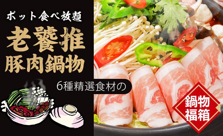 【台北濱江】老饕推!豚肉鍋物組2.4kg(3~5人份)~6種進擊の鍋物超值組合