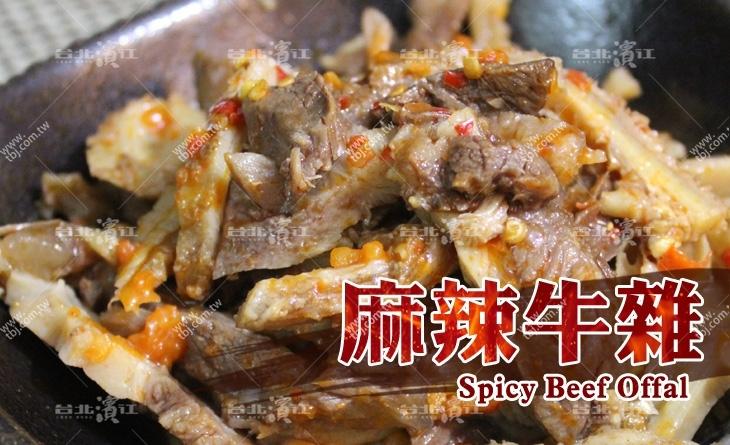 【台北濱江】一打開就香氣撲鼻~冷吃熱吃都好吃~各種部位一次滿足~川味牛雜200g/包