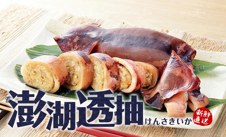 【台北濱江】簡單多變化料理~鮮甜Q彈厚實咬勁~澎湖透抽300-400g/隻