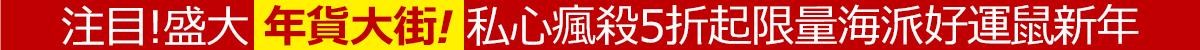 台北濱江年菜大街